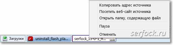 Контекстное меню активной закачки файла