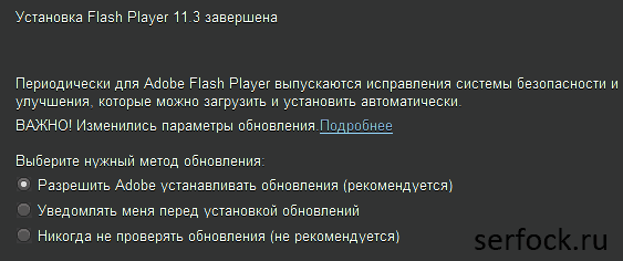 Режимы Adobe Flash Player