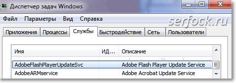 Служба AdobeFlashPlayerUpdateSvc