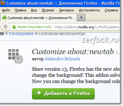 Customize about:newtab устанавливаем с сайта Mozilla