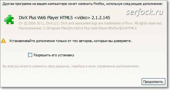 Установка DivX Plus Web Player HTML5.