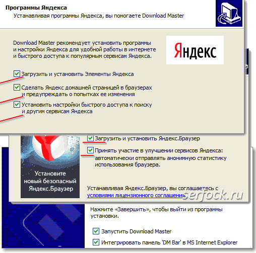 установка программы Download Master