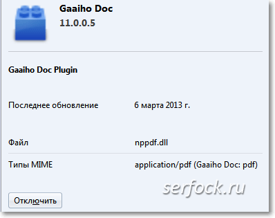 Текущий плагин Gaaiho Doc Plugin