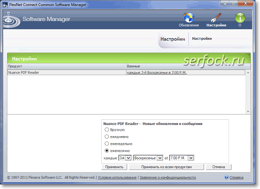Common Software Manager Flexera Software
