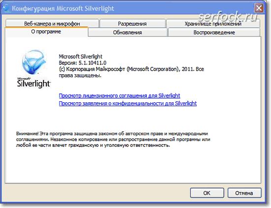 Silverlight встановлен или нет