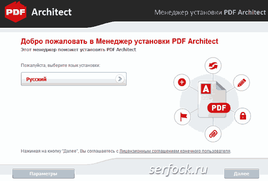 pdf architect serial keygen