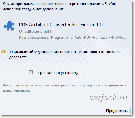 Установка плагина PDF Architect Converter for Firefox