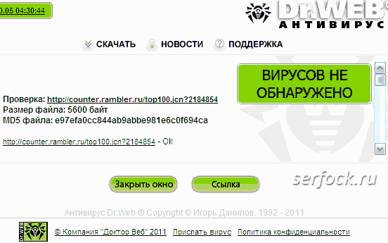 окошко Dr-Web LinkChecker