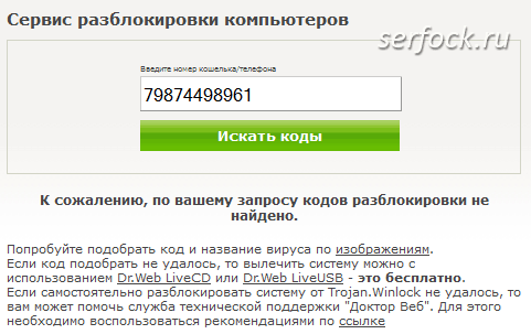 http://serfock.ru/images/stories/dr-web-linkchecker/enter-number-sms.png