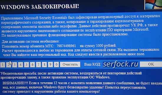 Как разблокировать windows заблокирован