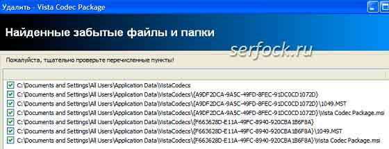 мусор от Codec Package