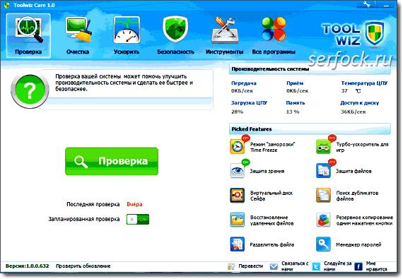 Toolwiz Care официальный сайт - фото 7